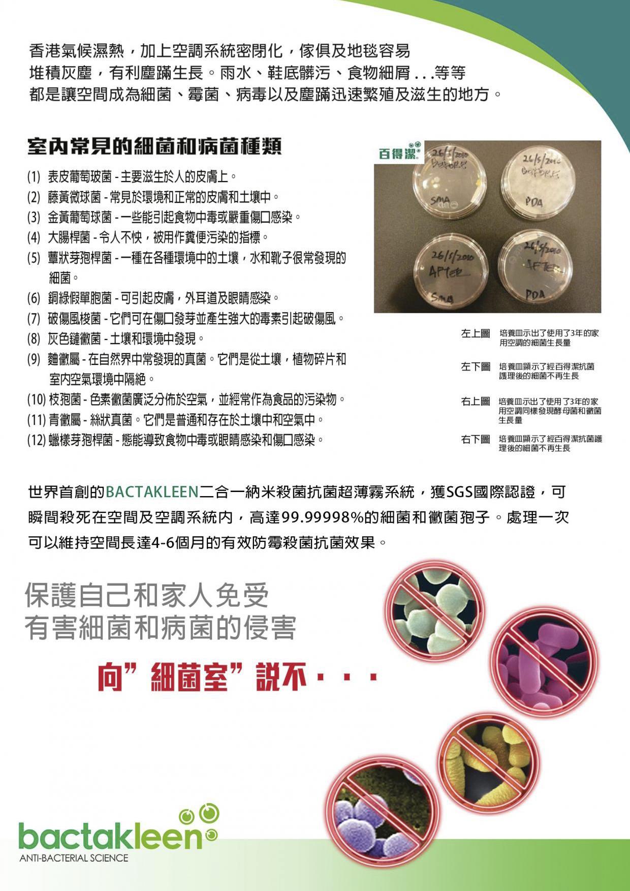 Bactakleen Leaflet p2